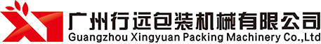 Guangzhou Xingyuan Packing Machinery Co.,Ltd